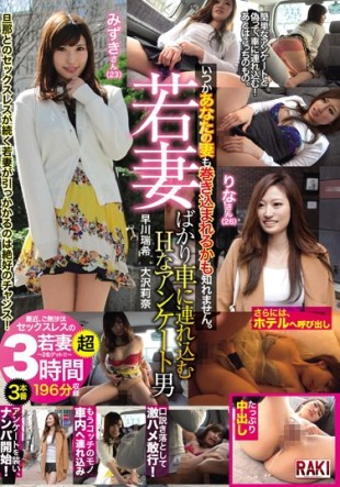 AKNA-002 It Might Also Be Caught Your Wife Someday Wife Just Bring The Car H Questionnaire Man Rina Osawa Mizuki Hayakawa