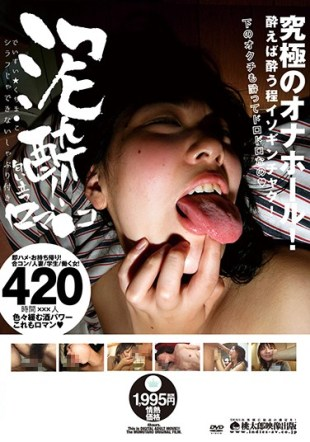 AMGZ-046 With Sucking Can Not Be m Drunk Opening Ma Co Sober Sea Anemone As Intoxicated If A Drunk Ultimate Onahoru