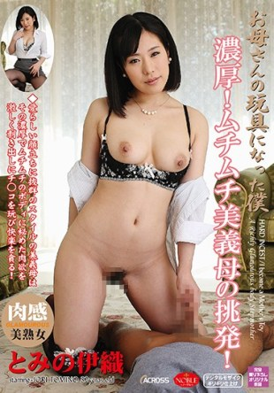 ANB-122 Rich I Became Mother Of Toys Muchimuchi Beauty Provocation Of The Mother-in-law Iori Tomino