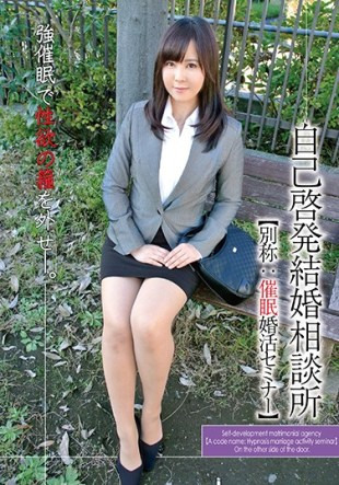 ANX-083 Self-development Marriage Agency Also Known As Hypnosis Matchmaking Seminar Chirico Kinosaki