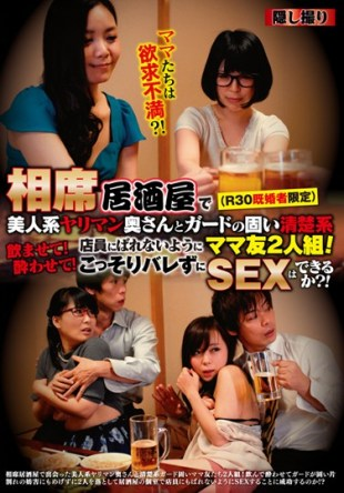 BABA-092 Moms Frustration Aiseki Tavern R30 Married Only With A Beautiful Woman System Bimbo Wife And Guard Stiff Neat System Mom Friend Duo Drink To Me Intoxicating To Me Do SEX Can To Zu Secretly Barre So As Not To Barre To The Clerk