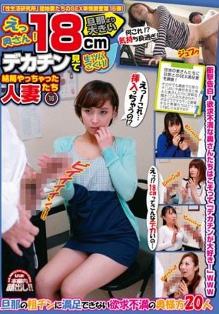 BABA-093 SEX Circumstances Research 16th Edition Eh Wife Of sex Life Laboratory Park Wives Husband Larger Than 18cm Big Penis Look Raw Brim Gollum Housewives 16 Shock Confession That Ended Up Doing After All Frustration Of His Wife Who Is love Big Penis Unanimouslywww