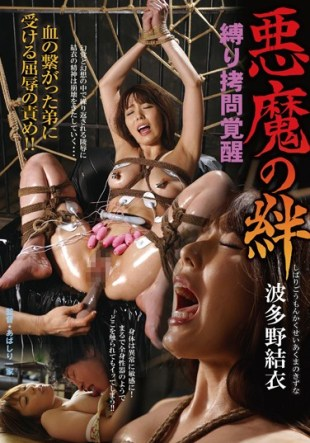 BDA-017 Tied Torture Awakening Devil Ties Yui Hatano