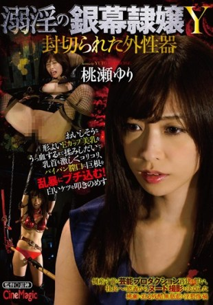 CMF-041 Silver Screen Slave Gal Y Films Released The External Genitalia Of Horny Yuri Momose