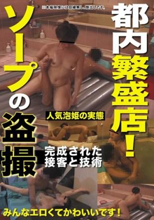 CURO-292 Tokyo Thriving Shop Soap Voyeur Of