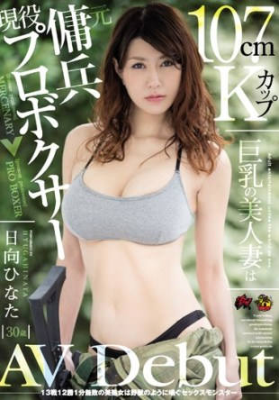 DASD-364 Sex Monster Beautiful Wife Of 107cmK Cup Busty Former Mercenary Active Professional Boxer Hinata Hyuga 30-year-old AV Debut 13 Races 12 Wins And 1 Minute Undefeated Beauty MILF Is The Panting Like A Beast