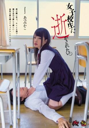 DASD-368 It Is To Be Squid To School Girls AbeMikako
