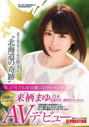 DIC-038 I Am I Want To Be Absolutely AV Actress Hokkaido Miracle Mayu Kurusu AV Debut