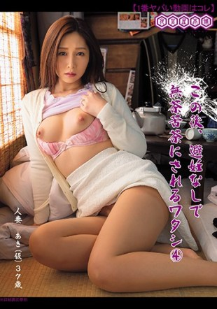 DVAJ-214 No 1 Dangerous Videos Kore After This It 4 Married Autumn Is At No Contraception Unreasonable provisional 37-year-old Aki Sasaki