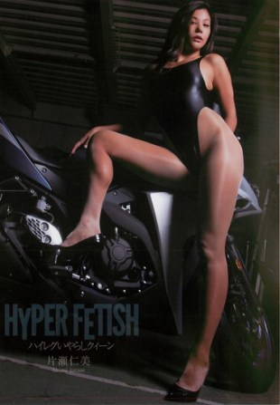 FLAV-166 Hyper Fetish Highleg Odiousness Queen Hitomi Katase