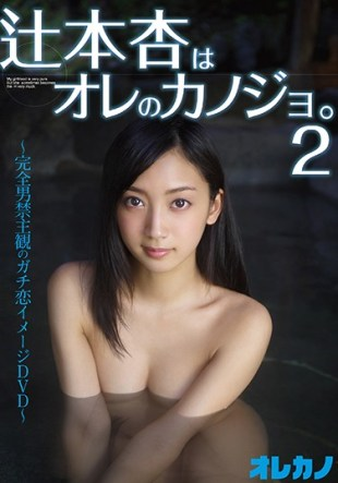 GAOR-112 An Tsujimoto Is Girlfriend Of Me Two