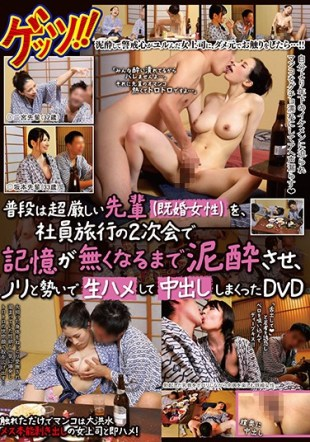 GETS-030 DVD Usually Is Ultra-tough Seniors A married Women It Was Drunk Until There Are No More Stored In The Second Meeting Of The Company Trip Was Earnestly Pies With Raw Saddle With Glue And Momentum