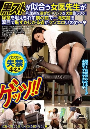 GETS-031 Large Quantities Of Drink Black Strike Suits Woman Doctor Teacher Is Mixed With Diuretic Gokkun Not Completely Bear The Urinate In Front Of Me Waterfall Incontinence Since The Shy Figure A Watery Eyes Kusoeroi