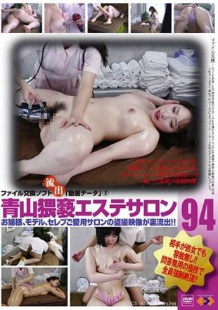 GS-1634 Aoyama Obscenity Beauty Salon 94