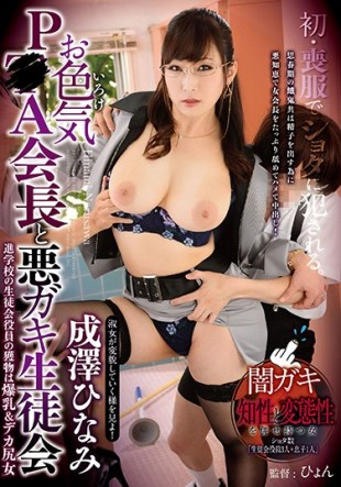 GVG-419 Amorousness P A Chairman And Evil Brat Student Council Narisawa Nichinami