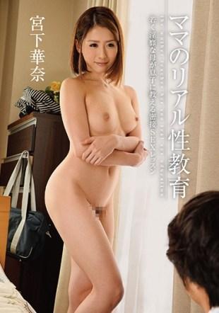 GVG-420 Mom Of Realism Education Kana Miyashita