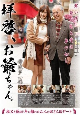 GVG-423 Dear Sirs Oji-chan Ichika Kamihata