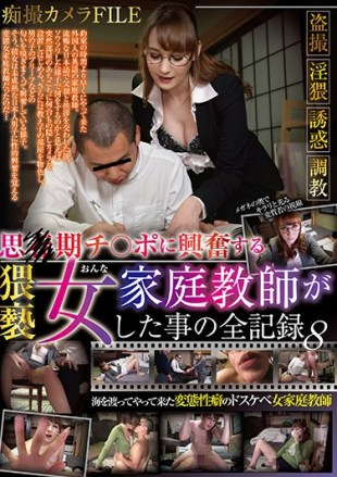 GVG-431 Think Eat-all Record 8 Of That Obscene Woman Tutor Was To Be Excited About The Port Ruroakurara