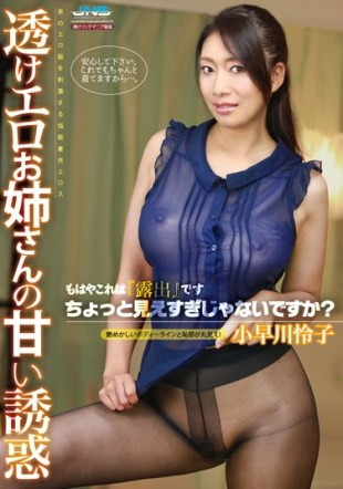 GXAZ-080 Hey Is Not It Too See Sheer Erotic Sister Sweet Temptation Reiko Kobayakawa