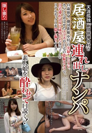 HAME-022 Person Without A Single Relative Tavern Tsuredashi Nampa troupe Actor Nakamura