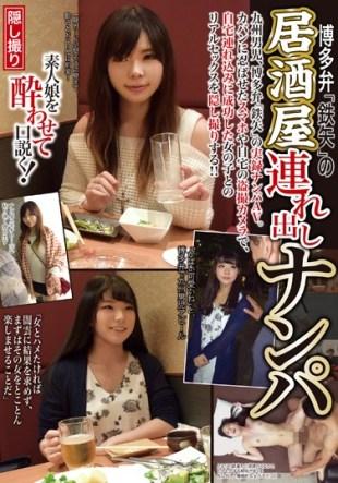 HAME-023 Nampa Tsuredashi Tavern Hakata Valve Tetsuya