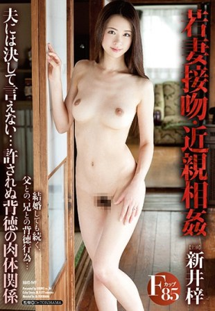 HAVD-949 Wife Kiss-incest Not Say Never To The Husband Allowed Unexpected Immorality Of Physical Relationship Azusa Arai