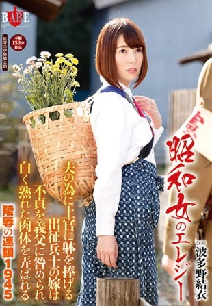 HBAD-349 Showa Woman Of Elegy Daughter-in-law Of The Boys At The Front To Dedicate The Body To His Superiors For Husband Chain 1945 Hatano Of Insult That Is Played With A White Ripe Flesh Is Blamed Infidelity To The Father-in-law Yui