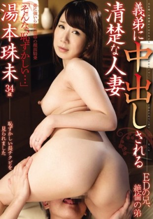 HBNK-002 Neat Married Woman Yumoto Tamahitsuji To Be Pies To Brother-in-law