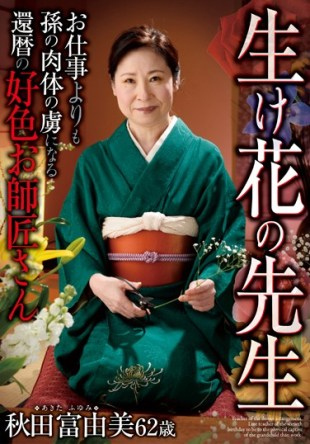 HKD-092 Sixtieth Birthday Of Amorous Your Teacher s Akita TomiYumi To Become A Prisoner Of The Grandson Of The Body Than The Ikebana Teacher Your Job