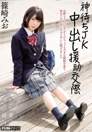 HND-373 Pies God Waiting JK Assistance Dating Mio Shinozaki