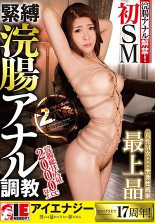 IESM-041 Akira Mogami Bondage Enema Anal Torture