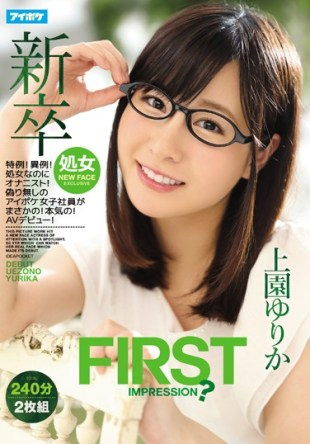 IPZ-880 Graduates FIRST IMPRESSION Special Unusual Even Though Virgin Onanisuto Without False Aipoke Female Employees No Way Of Serious AV Debut Yurika Uesono