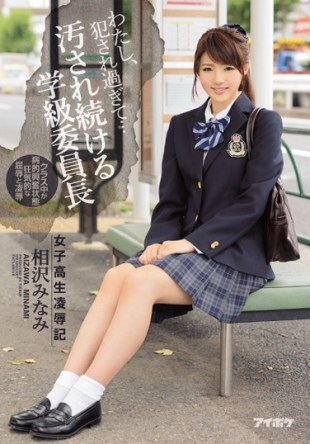 IPZ-891 I Fucked Too And School Girls Rape Symbol Stained Continue Class President Minami Aizawa