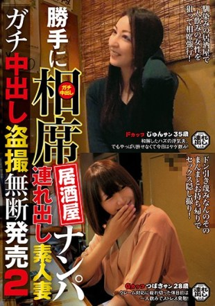 ITSR-040 Without Permission Out Aiseki Tavern Nampa Tsuredashi In Amateur Wife Apt Voyeur Unauthorized Release 2