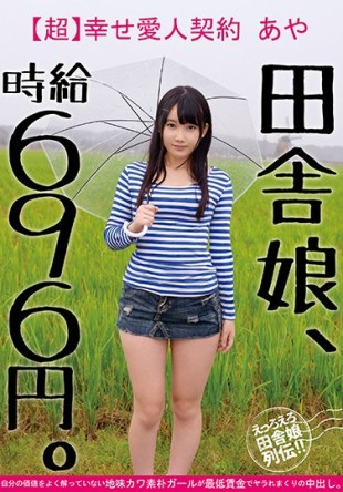 JKSR-264 Country Girl Hourly Wage 696 Yen Unspectacular River Rustic Girl You Do Not Know Well The Super Happy Mistress Contract Aya Your Worth Is Put Out In The Yarra Is Rolled In The Minimum Wage