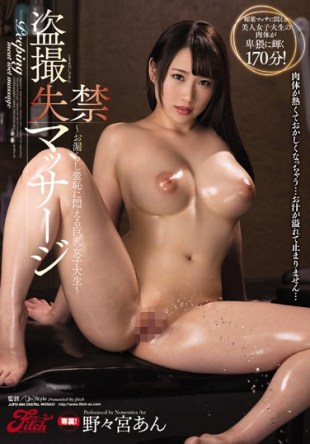 JUFD-698 Voyeur Incontinence Massage – Peeing Shame In Agony Busty Female College Student – Nonomiya Bean Paste