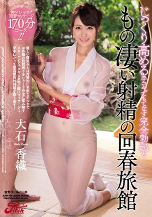 JUFD-701 Full Erection And Terrible Kaori Rejuvenated Inn Oishi Of Ejaculation Entertain In Handjob Increase Carefully
