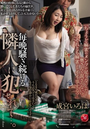 JUY-065 It Is Fucked In The Neighbor To Keep Commotion Every Night Narumiya Iroha