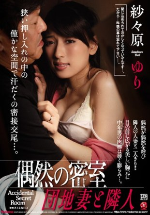 JUY-075 Chance Of Behind Closed Doors Estates Wife And Neighbor Gauze Hara Lily