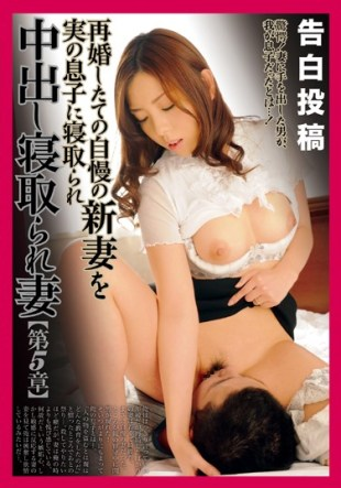 KOSK-017 The Pride Of The New Wife Of Remarriage Freshly Cum Cuckold To The Son Of The Real Netora Been Wife Chapter 5