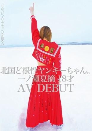 KTKZ-004 Northern Dokonjo Yankee-chan Ichinose Natsu 18-year-old AV DEBUT