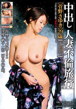 MCSR-240 Pies Married Affair Travel Kanno Sayuki