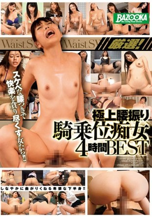 MDB-750 Carefully Best Hip Pretend Cowgirl Slut 4 Hours BEST