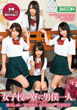 MDB-753 Man I Alone In The Girls School Dormitory Atobi Sri Mari Nashinatsu Kanae Luke Riona Minami