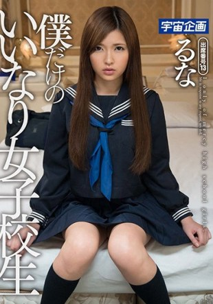 MDTM-221 My Only Compliant School Girls Luna