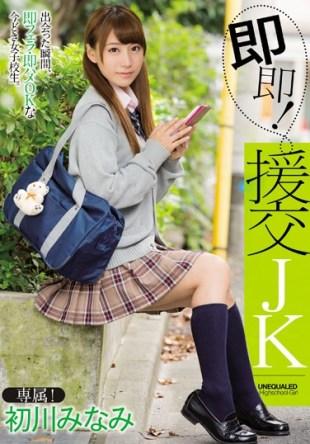 MIDE-397 Soku Soku Compensated Dating JK Hatsukawa South