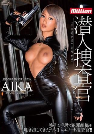MKMP-139 Undercover Investigator AIKA