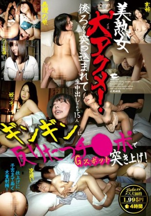 MMB-088 Yoshijuku Woman Dog Acme To 15 People Gingin Which Plunged From Behind To Be Out In The Raw At Warp Tatsuchi Port Push-up G-spot Mass Ejaculation To Reach The Finish Until The Uterus