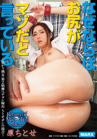MRXD-015 Case Is Because If Your Ass Is A Masochist s To Say Rising Strength – Are MILF Second Ward Veteran Head Nurse Chitose San Chitose Hara