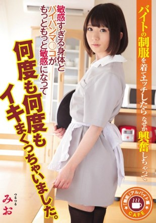 MUKD-403 Too Sensitive And Ended Up Wearing The Uniform Of The innocent Part-time Job Ed Byte Excitement Why After Etch Body And Paipanma Co Is I Have Roll Up Alive Even More And More Sensitive To It And Again And Again Mio Shinozaki